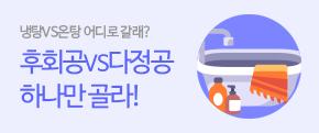 후회공VS 다정공 키워드관