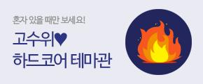 고수위♥ 하드코어관