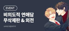 〈비의도적 연애담〉 단행본 & 외전 런칭기념 이벤트