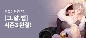 [시즌3 완결] 〈그 알파를 꼬시는 법〉 무료이용권 +3장 증정!