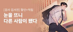 〈검사 김서진〉 별점 남기면 적립금