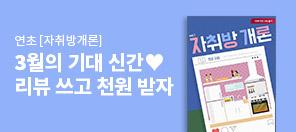 기대 신간♥ 연초〈자취방개론〉  리뷰 쓰고 적립금 받자