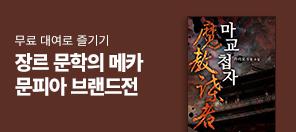 장르 문학의 메카 문피아 브랜드전