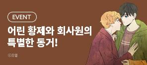 〈그와 만나다〉 런칭 기념 BL 특별전