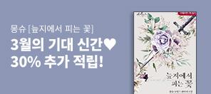 기대 신간♥ 몽슈 〈늪지에서 피는 꽃〉 30% 적립!