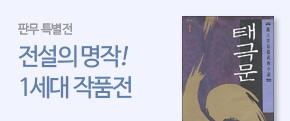 전설의 레전드 판무 대전!