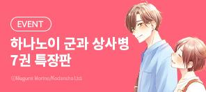 〈하나노이 군과 상사병〉 런칭 & 7권 특장판 기획전