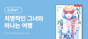 〈설녀와 게를 먹다〉 & 19세 드라마/판타지 모음