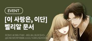 〈이 사랑은 이단 -벨리알 문서-〉 런칭