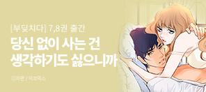 〈부딪치다〉 단행본 7,8권 출간!!