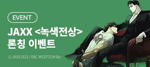 JAXX 〈녹색전상〉 론칭 이벤트