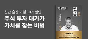 〈강방천의 관점〉 구매 10% 할인 이벤트