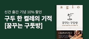 〈꿈꾸는 구둣방〉 구매 10% 할인 이벤트
