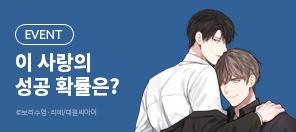 에로틱 밀당 로맨스♥ 〈이 사랑의 성공 확률은?〉 런칭