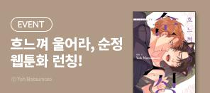 〈흐느껴 울어라, 순정〉 웹툰판 오픈기념 무료