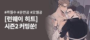 〈런웨이 히트〉 시즌2를 향해 정주행!