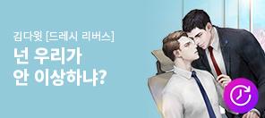 김다윗 〈드레시 리버스〉 기다무 독점 오픈