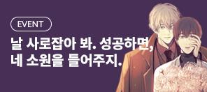 〈차가운 온실〉 완결 기념 성인 BL특별전