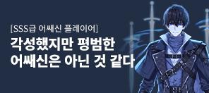 〈SSS급 어쌔신 플레이어〉 50화 대여 무료