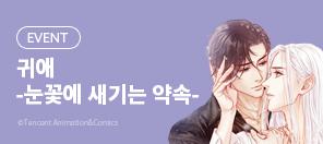 〈귀애-눈꽃에 새기는 약속〉 런칭기념 이벤트