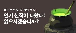 판무 인기 신작 수집 퀘스트!★