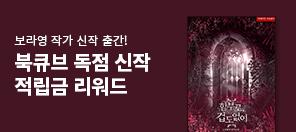 [독점 오픈] 보라영 〈함부로, 겁도 없이〉 출간기념