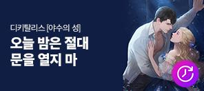 [기다무 오픈] 디키탈리스 〈야수의 성〉 이용권 +2장 추가 지급!