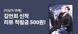 김언희 〈이섭의 연애〉 기대 신간 리뷰 이벤트