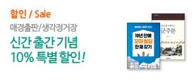 매경출판/생각정거장 신간 출간 기념 10% 할인 이벤트!
