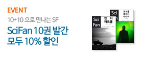 SciFan시리즈 10+10,  10% 할인 이벤트!