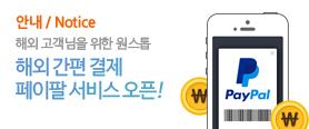 해외 고객님을 위한 간편 결제 서비스 페이팔 오픈!!