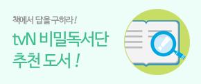 tvN 비밀독서단 추천 도서!