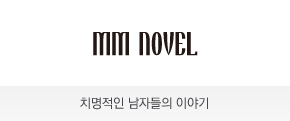 MM노블(MM NOVEL)
