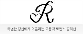 R 브랜드관