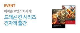 패러노멀 로맨스, 〈드래곤 킨〉 시리즈 런칭 10% 할인전!