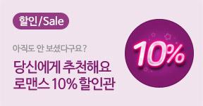 로맨스 10% 할인관!