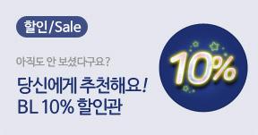BL 10% 할인관
