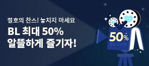 BL 최대 50% 할인관!