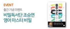 비밀독서단 조승연의 〈플루언트〉 출간!