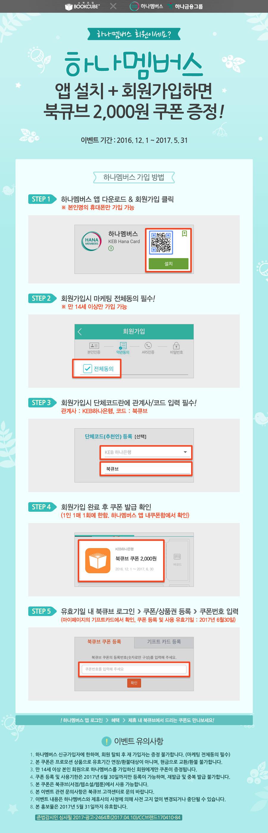 하나멤버스 앱 설치 + 회원가입하면 북큐브 2,000원 쿠폰 증정!
