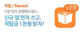 북큐브 앱 v2.0, 먼저 써보고 적립금도 받자!