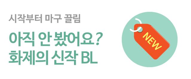 화제의 신작 BL