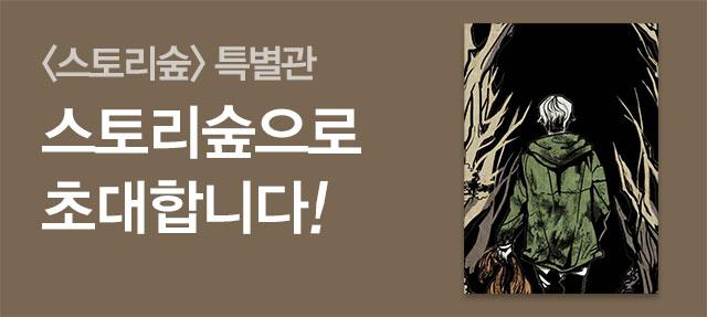 〈스토리숲〉 특별관