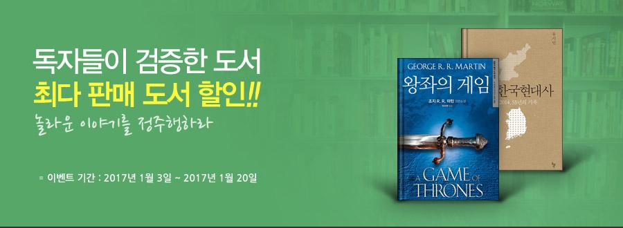 최다 판매 도서 할인 이벤트!!