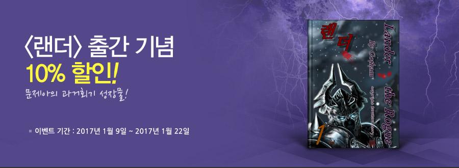 〈랜더〉 출간 기념 전권 구매10% 할인!
