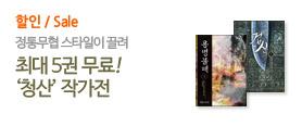 최대 5권 대여 무료! '청산' 작가전