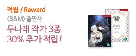 북큐브 단독 선공개! 두나래 작가 신작 기념 작가전 10% 할인!
