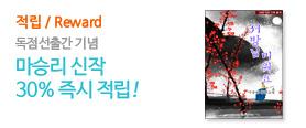마승리(문지원) 〈서방님, 미워요〉 출간 기념 작가전