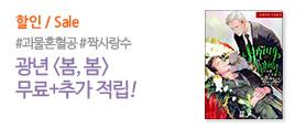 광년 〈봄, 봄〉 10화 무료 + 추가 적립!!