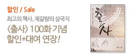 〈출사〉 100화 기념, 10% 할인 + 대여 연장!